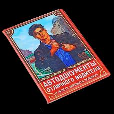 """Обложка для автодокументов """"Автодокументы отличного водителя"""""""