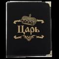 """Обложка для автодокументов """"Царь"""""""