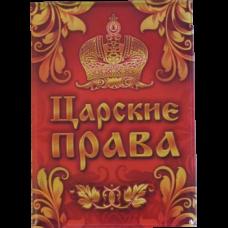 Обложка для автодокументов Царские права