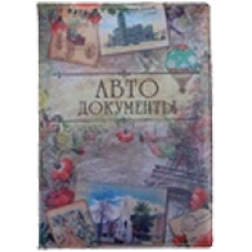 Обложка для автодокументов Автопутешественник