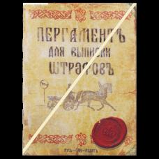 """Блокнот """"Пергамент для выписки штрафов"""""""