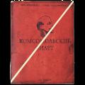 "Блокнот ""Комсомольский билет"""