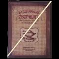 "Блокнот ""Кулинарный сборник"""