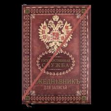 """Ежедневник """"Государственная служба"""""""