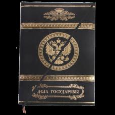 """Ежедневник """"Дела государевы"""""""
