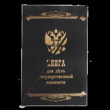 """Ежедневник """"Книга для дел государственной важности"""""""