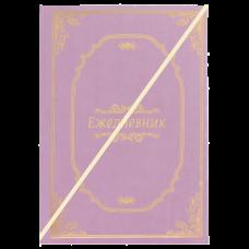 """Ежедневник """"Для женского пола"""""""