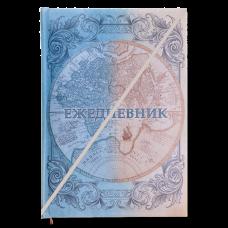 """Ежедневник """"Глобус"""""""