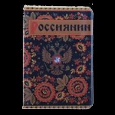 """Обложка для паспорта """"Россиянин"""""""