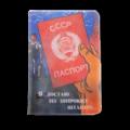 """Обложка для паспорта """"Из широких штанин"""""""