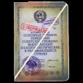"""Обложка для паспорта """"Правила поведения"""""""