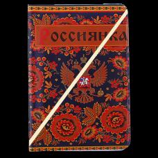 """Обложка для паспорта """"Россиянка"""""""