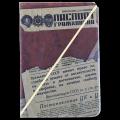 """Обложка для паспорта """"Гражданин"""""""