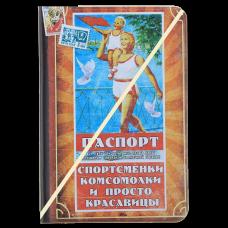 """Обложка для паспорта """"Спортсменки"""""""