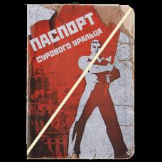 """Обложка для паспорта """"Суровый уралец"""""""