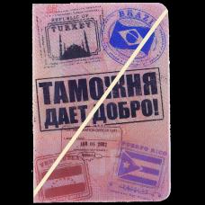 """Обложка для паспорта """"Таможня"""""""