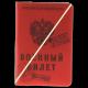 """Обложка для паспорта """"Военный билет"""""""
