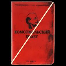 """Обложка для паспорта """"Комсомольский билет"""""""