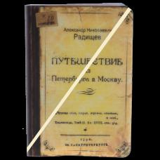 """Обложка для паспорта """"Путешествие из Петербурга в Москву"""""""
