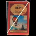"""Обложка для паспорта """"Жюль Верн"""""""