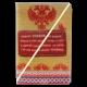 """Обложка для паспорта """"Широка страна"""""""