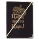 """Обложка для паспорта """"Царь, просто царь"""""""