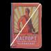 """Обложка для паспорта """"Отличного работника"""""""