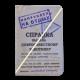 """Обложка для паспорта """"Справка добросовестному работнику"""""""