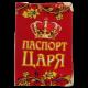 """Обложка для паспорта """"Паспорт Царя"""""""