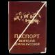 """Обложка для паспорта """"Жителя земли русской"""""""