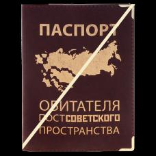 """Обложка для паспорта """"Обитателя постсоветского пространства"""""""