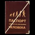 """Обложка для паспорта """"Человека разумного"""""""