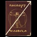 """Обложка для паспорта """"Человека"""""""