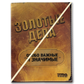 """Папка для документов """"Золотые дела"""""""