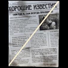 """Папка для документов """"Хорошие известия"""""""