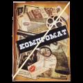 """Папка для документов """"Компромат"""""""