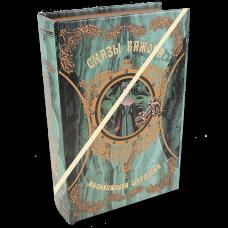 Шкатулка - книга Сказы Бажова