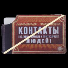 """Визитница """"Контакты надежных товарищей"""""""